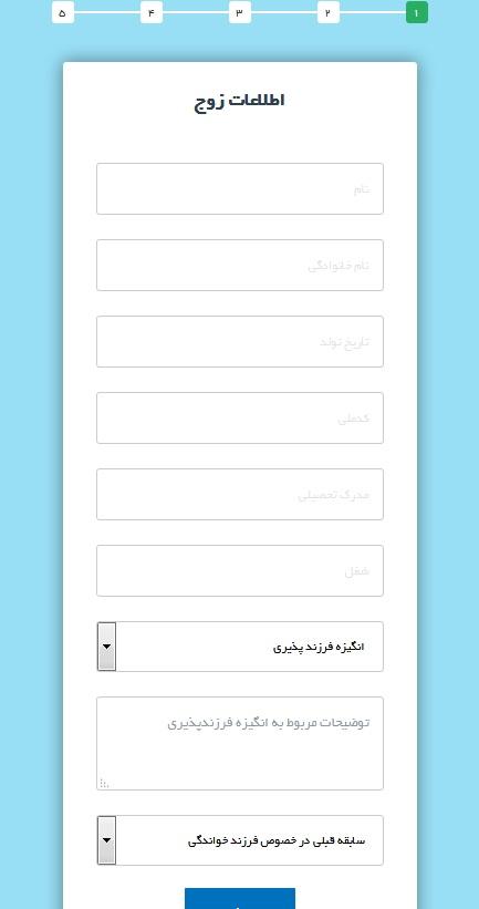 فرم ثبت نام فرزند خواندگی