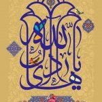 عکس به مناسبت ولادت امام هادی