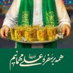 عکس نوشته عید غدیر برای پروفایل