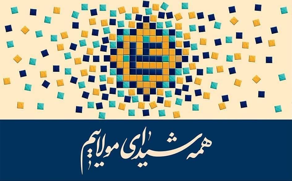 عکس نوشته عید غدیر مناسب پروفایل با عبارت کوتاه