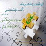 عکس نوشته عید غدیر با متن عربی