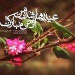 عکس نوشته عید قربان با شعر