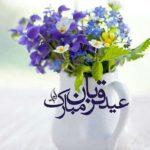 عکس نوشته عید قربان مبارک باد