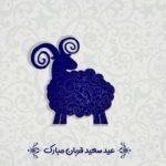 عکس نوشته عید قربان با عکس گوسفند