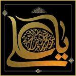 عکس نوشته عید غدیر با نام حضرت علی (ع)
