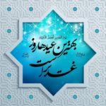 عکس نوشته عید غدیر با جمله زیبا
