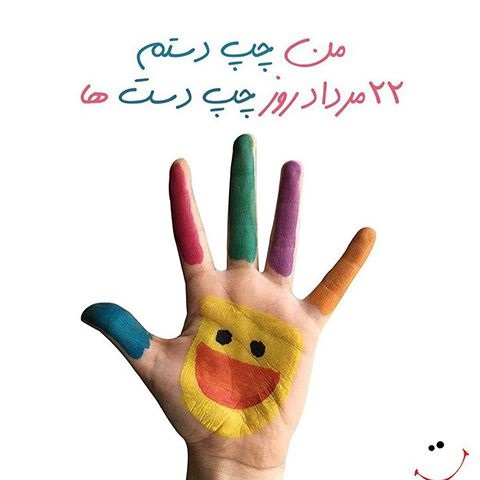 عکس نوشته روز چپ دست ها