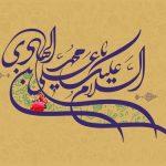 عکسهای تولد امام هادی