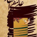 عکسهای ولادت امام هادی