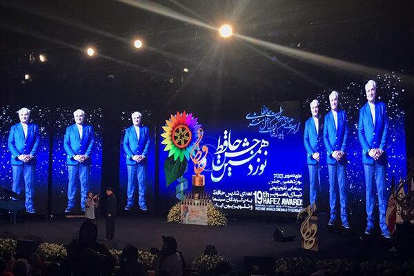 عکس های نوزدهمین دوره جشن حافظ