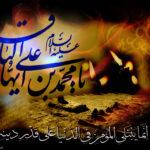 پیام شهادت امام محمد باقر