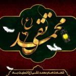 پیام تسلیت امام مظلوم محمد تقی