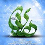 پیام تبریک ولادت امام هادی (ع)