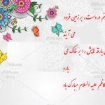 عکس نوشته تبریک ولادت امام موس کاظم