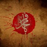 پیام تسلیت شهادت امام محمد باقر