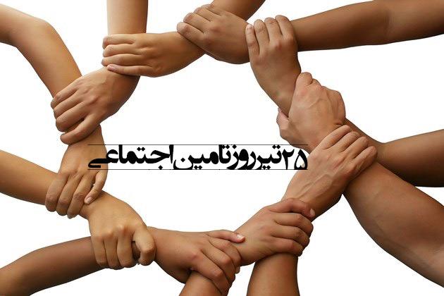 عکس نوشته تبریک روز تامین اجتماعی