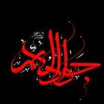 پیام تسلیت شهادت امام محمد تقی جواد الائمه