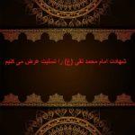 عکس نوشته تسلیت امام جوادالئمه