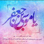 عکس نوشته ولادت امام موسی کاظم علیه السلام