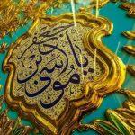 عکس نوشته میلاد امام موسی کاظم ع