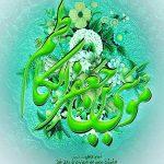 عکس ولادت امام موسی کاظم