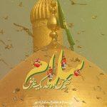 عکس تبریک میلاد امام موسی کاظم