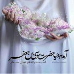 عکس در مورد میلاد امام موسی کاظم