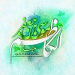 عکس برای تبریک ولادت امام موسی کاظم