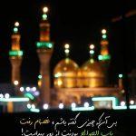 عکسهای ولادت امام موسی کاظم