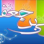 عکس پروفایل برای ولادت امام موسی کاظم