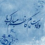 عکس ولادت امام موسی کاظم ع