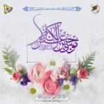 عکس نوشته های ولادت امام موسی کاظم