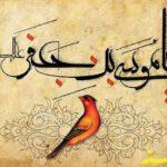 تولد امام موسی کاظم