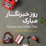 عکس پروفایل روز خبرنگار زیبا