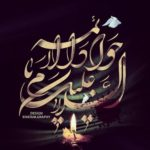 پیام تسلیت شهادت امام محمد تقی