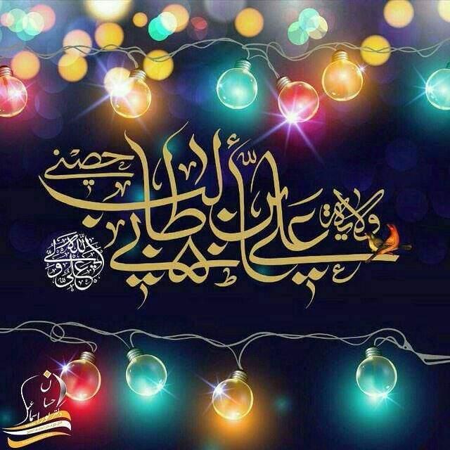 عکس نوشته به مناسبت عید غدیر خم