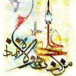 عکس نوشته برای عید غدیر