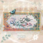 عکس از عید غدیر برای پروفایل