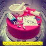 عکس کیک تبریک روز داروساز