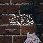 عکس پروفایل دخترانه مذهبی با آیه قرآنی معروف