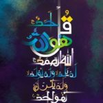عکس پروفایل دخترانه مذهبی سوره توحید