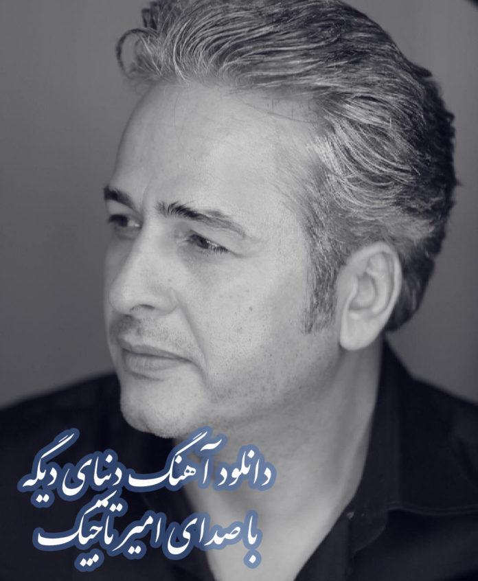 دانلود آهنگ همیشه چشم به راه آسمون باش با صدای امیر تاجیک