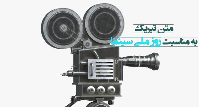 پیام و متن تبریک روز سینما | 21 شهریور ماه روز ملی سینما