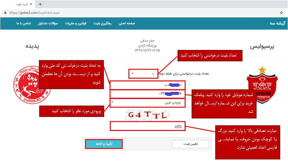 آموزش خرید بلیط ورزشگاه آزادی از طریق سایت گیشه 3