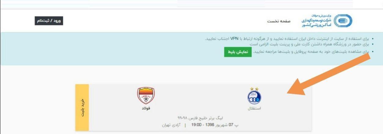 آموزش خرید بلیط ورزشگاه آزادی از سایت