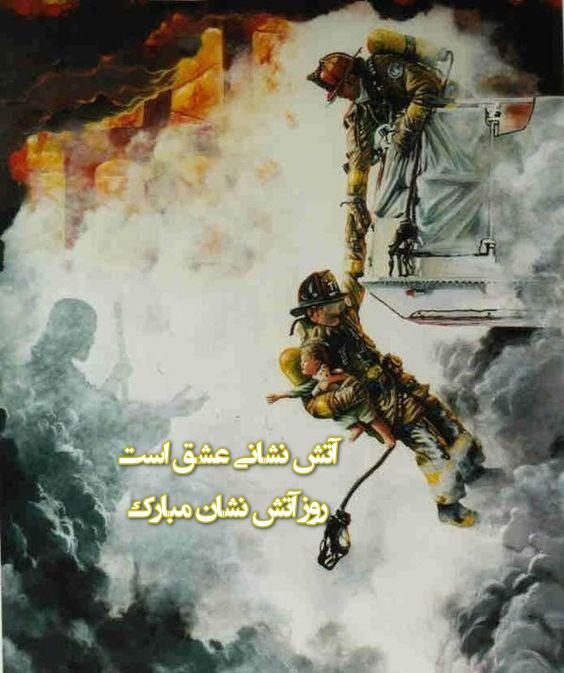 عکس روز جهانی آتش نشانی