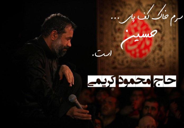 دانلود روضه سرم خاک کف پای حسین است| محمود کریمی