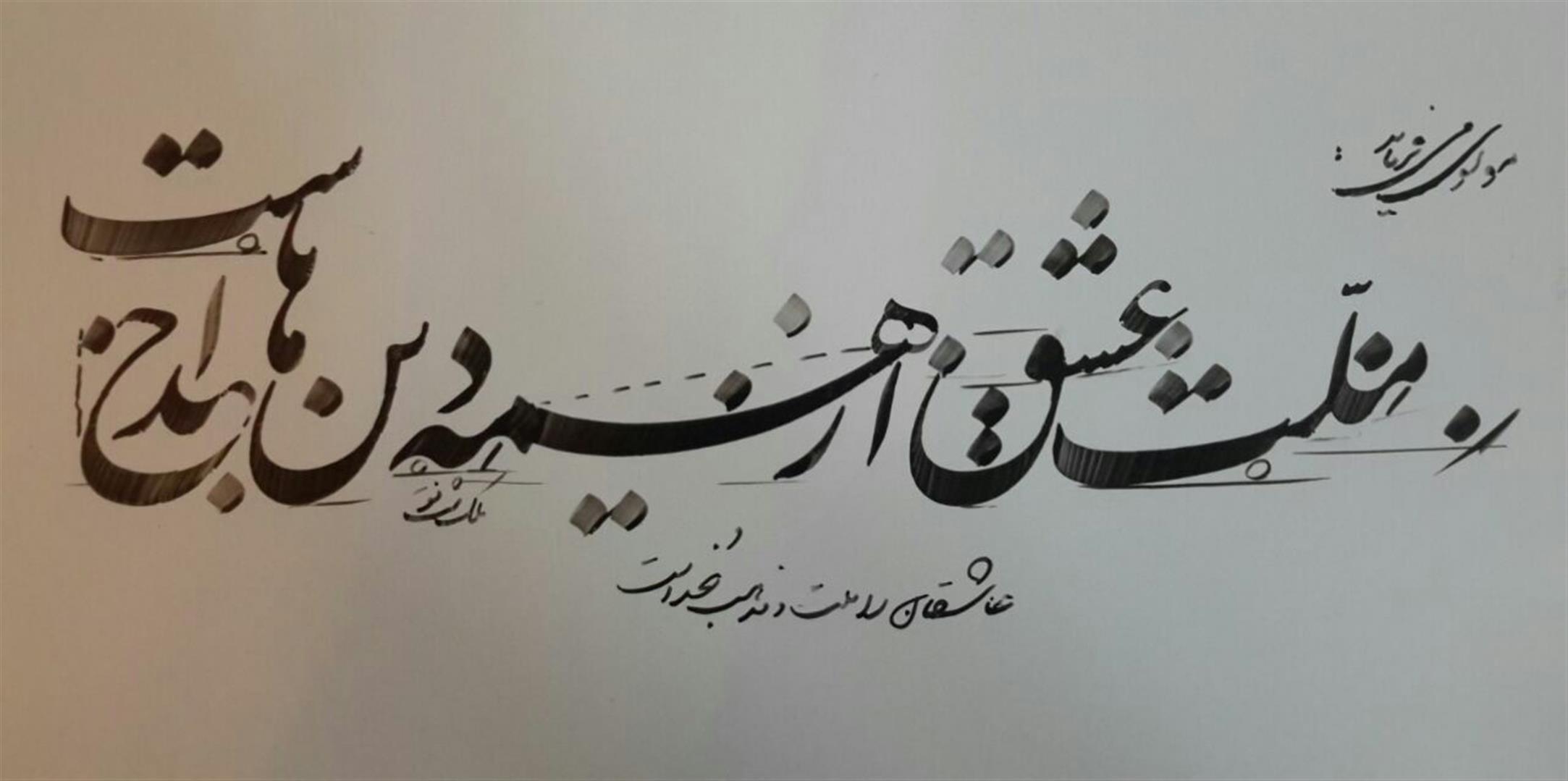 ورود مولانا به وادی شعر و عرفان