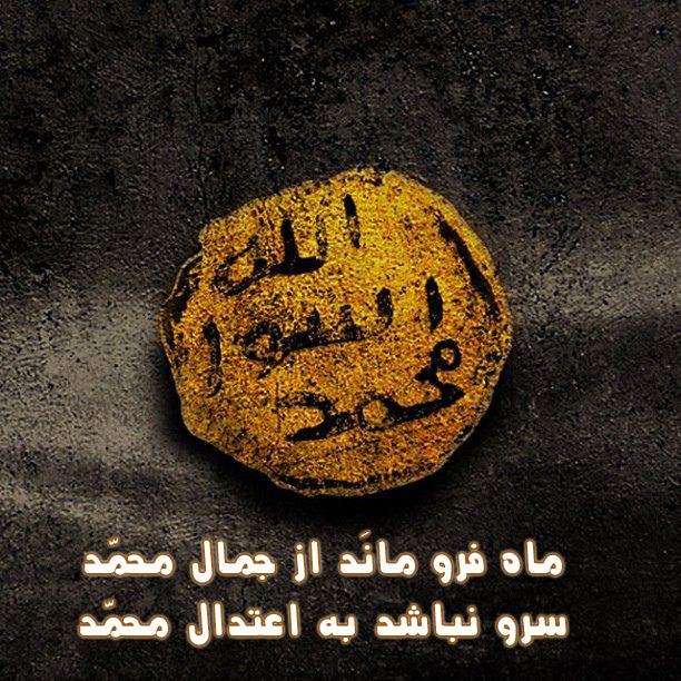 عکس نوشته جدید ولادت حضرت محمد