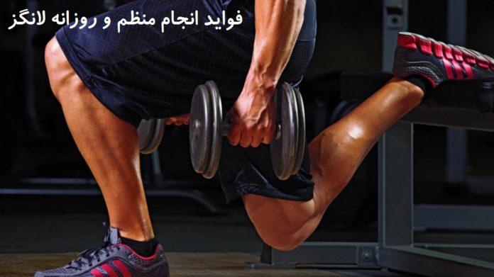 واید انجام منظم و روزانه حرکت ورزشی لانگز